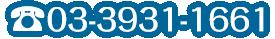 03-3931-1661